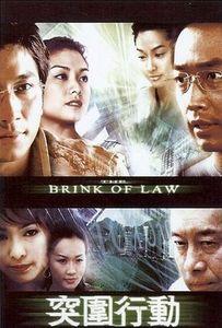 Brink_of_Law