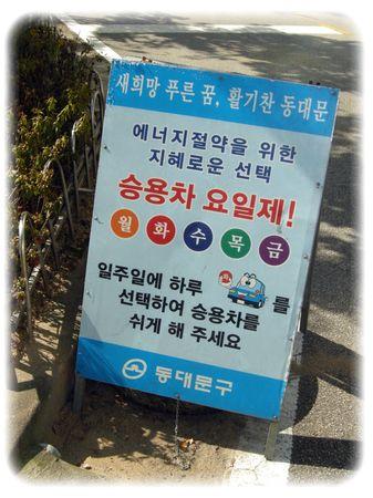 Coree2008_045