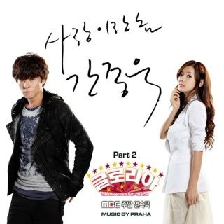 MBC_Gloria_Korean_Drama_oST_part_2