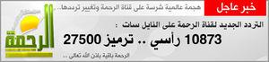 banner_alrahma