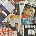 Obama en chine : comme quoi, rien ne change...