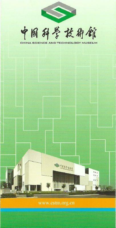 Des sciences et de la technologie en avril 2012 photos china scien