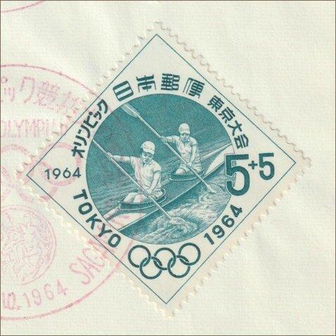 Timbre CK JO Tokyo 1964 webAIFCK
