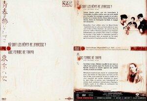 CanalBlog Cinéma Ozu DVD12 Où Sont Les Rêves De jeunesse Une Femme De Tokyo