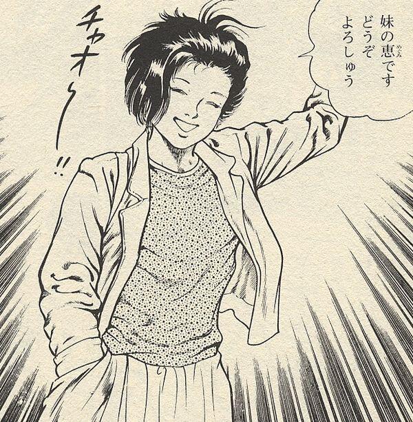 Canalblog Manga Urotsukidoji02 04
