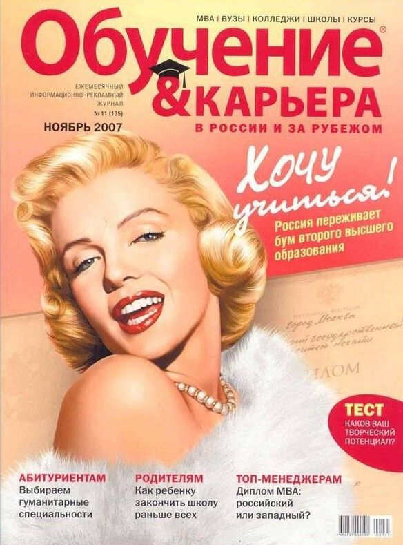 2007-11-education_and_career-russie