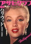 ph_clark_MAG_JAPANESE_HOLLYWOOD1985_COVER_1