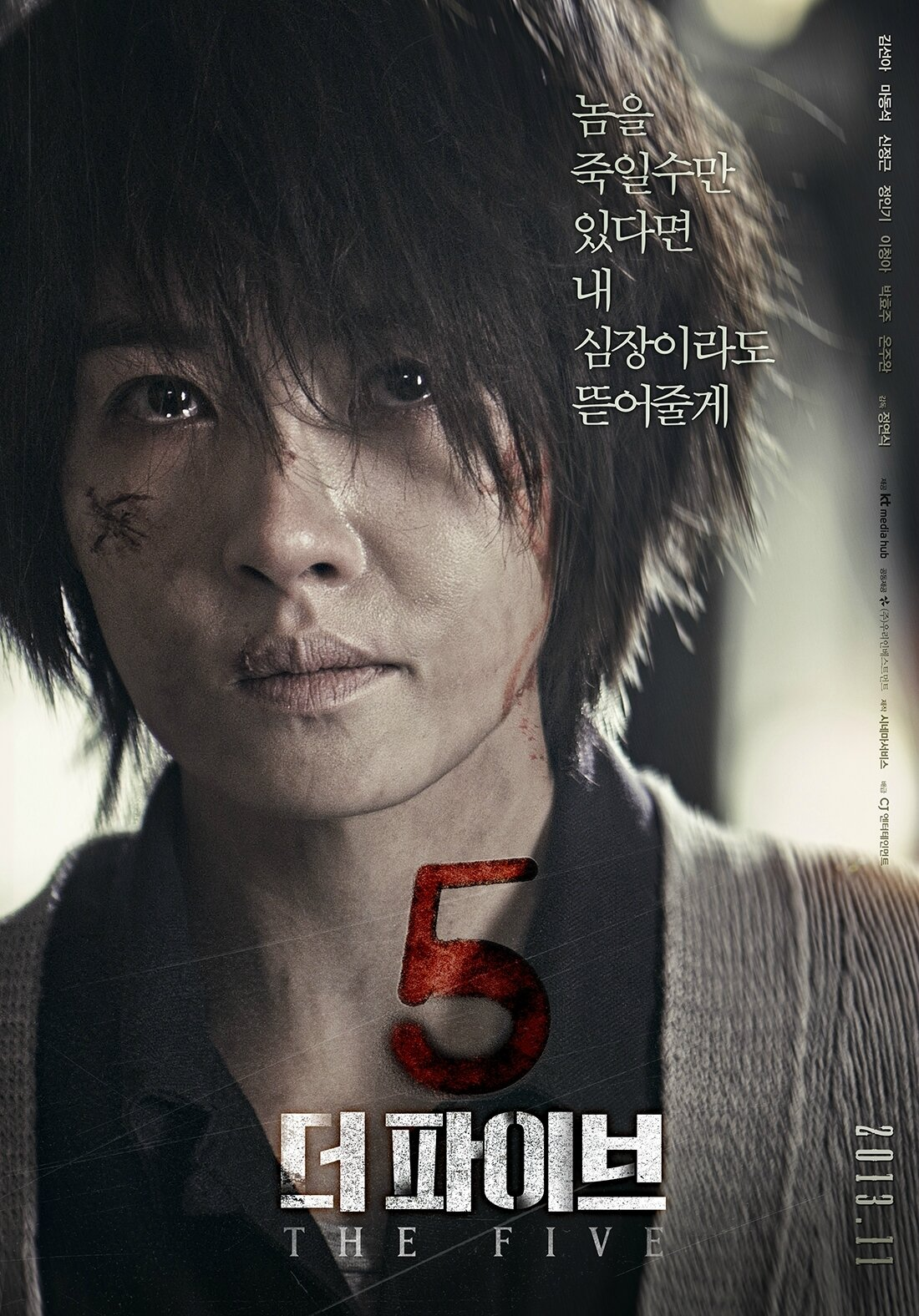 THE FIVE // JUNG YEON-SIK