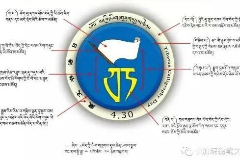 tibetan_calligraphy_day
