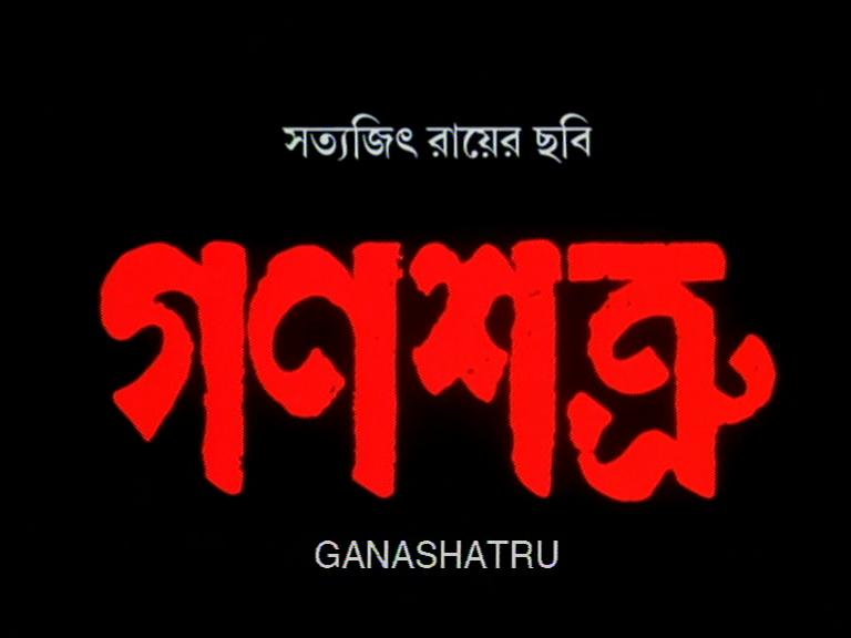 Ganashatru__7_