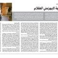 رجاء الطالبي لـ «العرب»: أنا إنسانة ضوئية لايهزمني الظلام