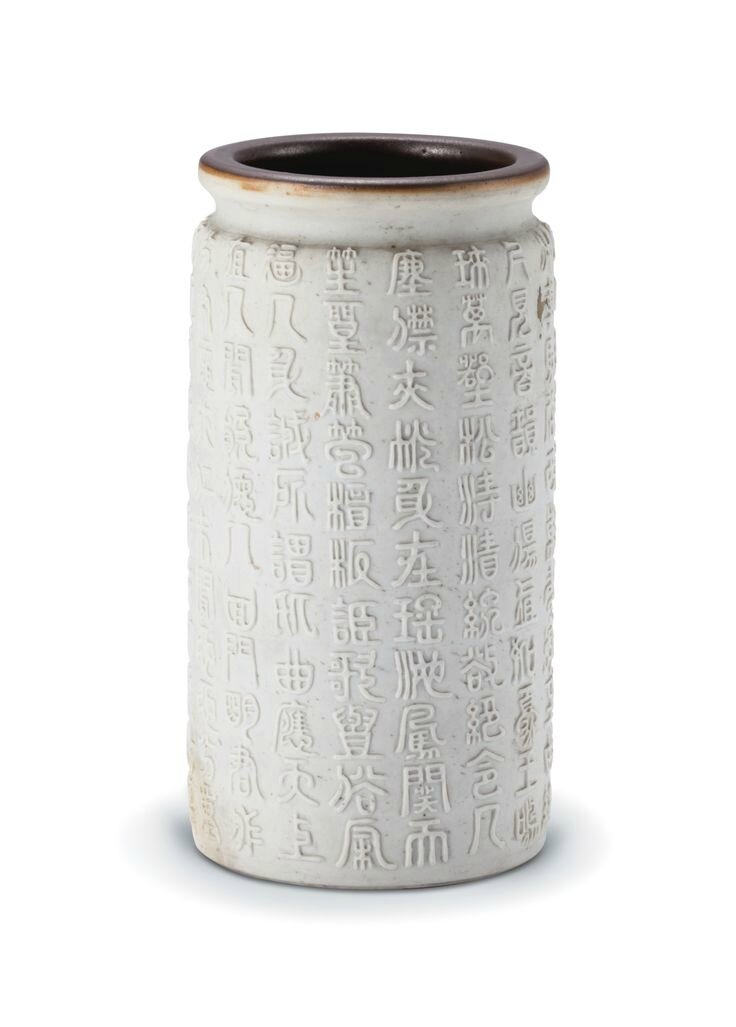 A white biscuit brushpot, Qing dynasty, 19th century