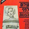1962-12-19-H_a_Olaem_Ha_Zah-israel