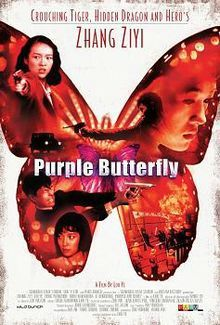 220px-Purple_Butterfly_poster