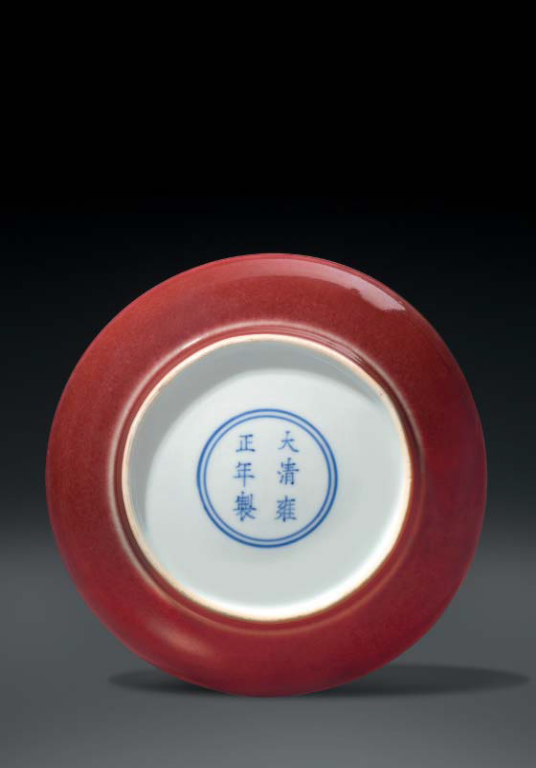 A small copper-red-glazed dish, China, Qing dynasty, Yongzheng six-character mark in underglaze blue within a double circle and