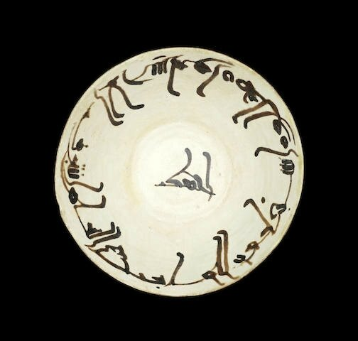 A Samanid slip-painted calligraphic pottery Bowl, Persia, 10th Century