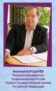 Nikolai-Borodatchev-186x300