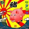 Joyeux porc de feu