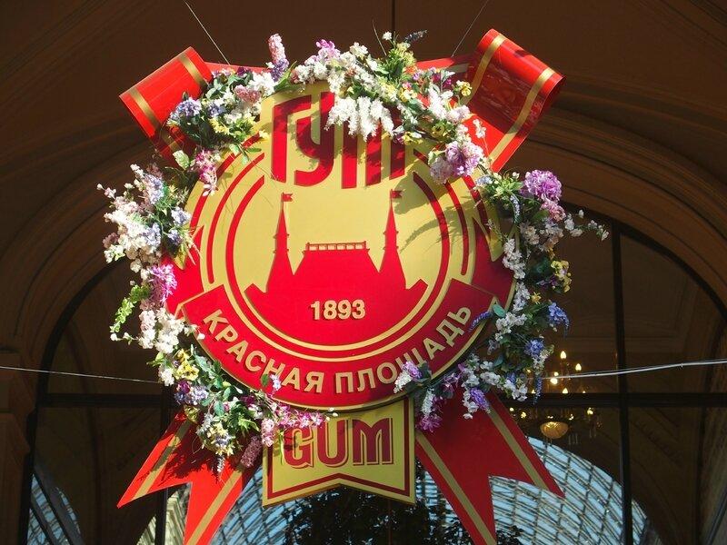 GUM (2)
