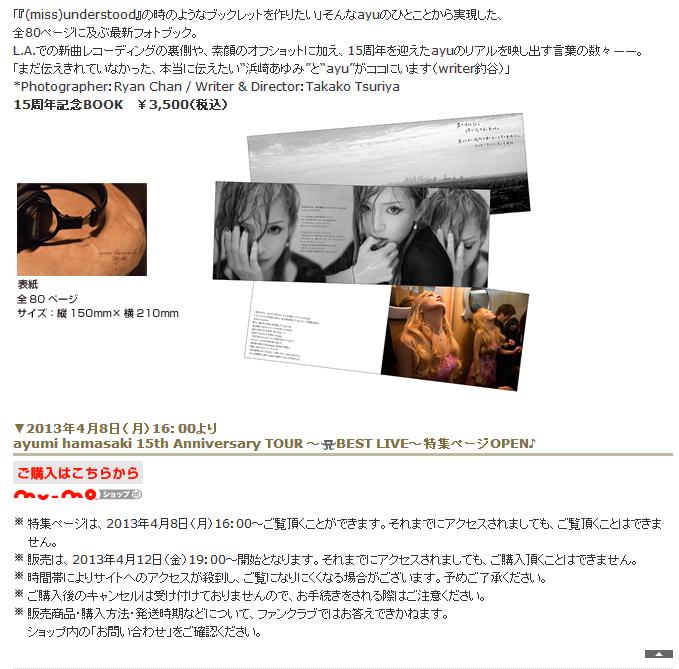 """Ayumi Hamasaki >> minialbum """"Again"""" - Página 12 85279878_o"""