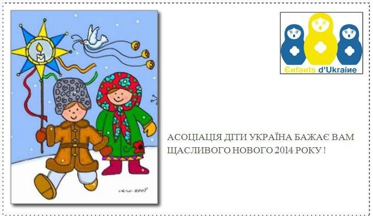 voeux 2014 Enfants d'Ukraine