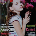 PEREMENA magazine russe