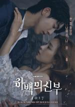 (#08 Aout) Bride of the Water God