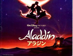 aladdin_japon_02