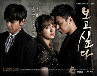 330px-I_Miss_You_-_Korean_Drama-p1
