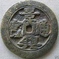 Vietnam, king 顯宗 hien-tong, (1740-1786). lê dynasty, canh hung thong bao