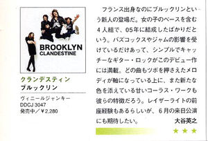 brooklyn_crossbeat_review