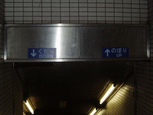 Tokyo entrée du métro