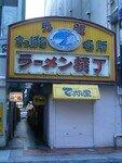 2007_02_09_12_Hokkaido__blog__040