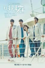 (VUE #08 Aout) Hospital Ship