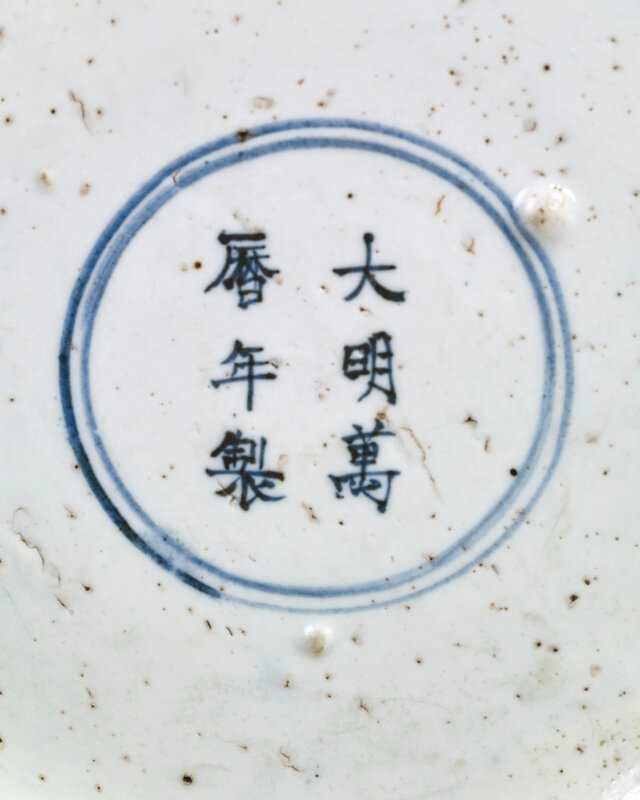 2020_PAR_18923_0030_002(rare_jarre_en_porcelaine_bleu_blanc_guan_chine_dynastie_ming_marque_a023134)