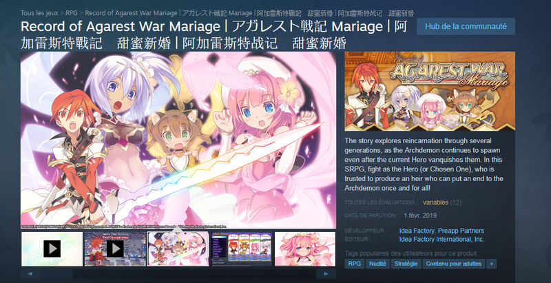 Agarest Mariage Steam