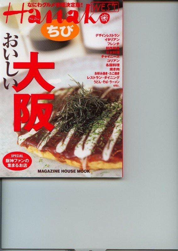 hanako octobre 2003