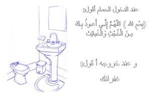 doa_hamam