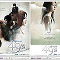 49 days - 49일 -sasigbu-il