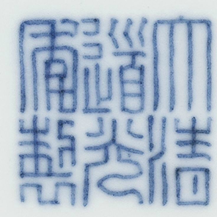 A pair of doucai 'Floral' bowls, Seal marks and period of Daoguang (1)