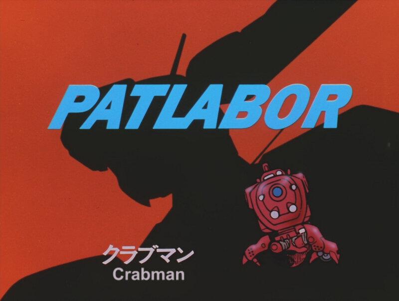 Canalblog Japon Anime Patlabor Robots04 02
