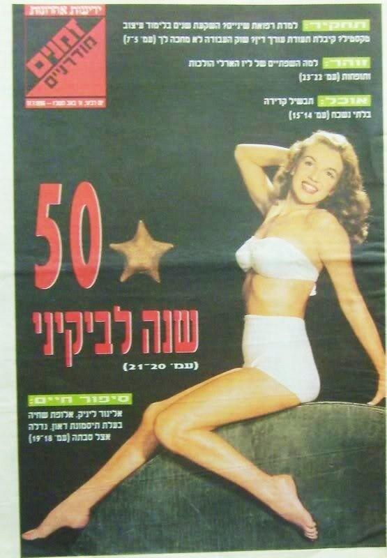 1996-07-zmanim_moderniim-israel