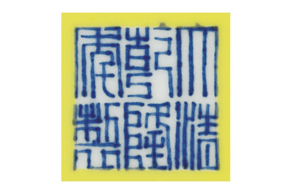 2012_HGK_02963_2242_001(a_rare_large_yellow-ground_blue_and_white_peach_dish_qianlong_six-char)