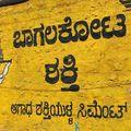 Karnataka195