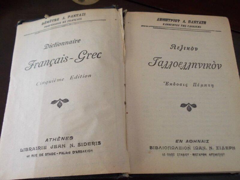 dictionnaire grec français intérieur