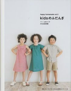 happy_home_made_kids_vol2