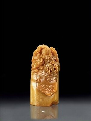 "A Tianhuang stone ""dragon"" seal, Qing dynasty"