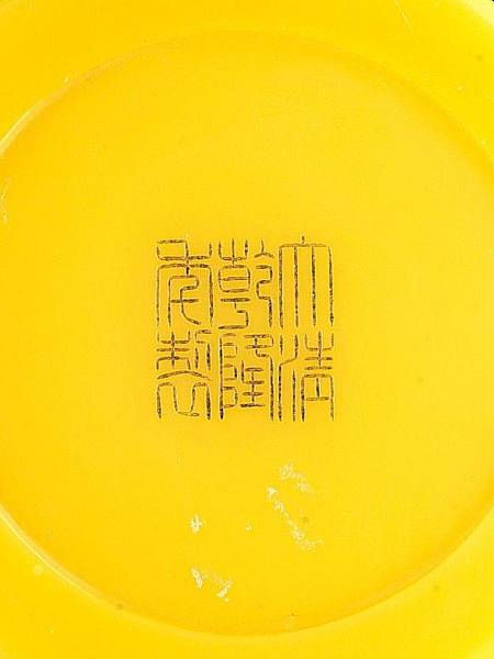 Yellow Glass Flaring Vase Bol And Cover Qianlong Seal Marks Amp A Beijing Yellow Glass Bottle