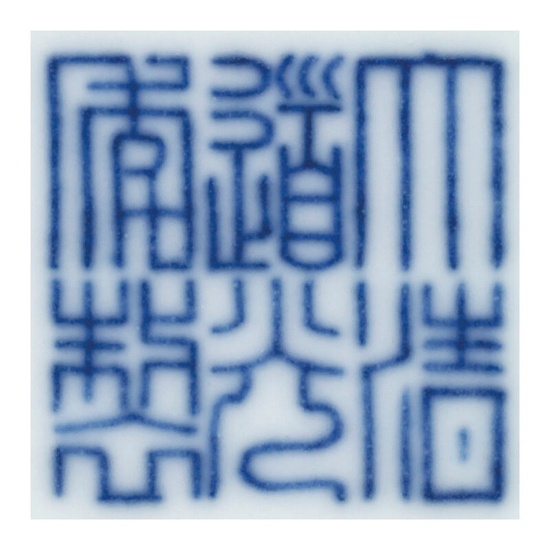 2013_HGK_03216_1939_001(a_fine_ming-style_blue_and_white_pear-shaped_vase_yuhuchunping_daoguan)