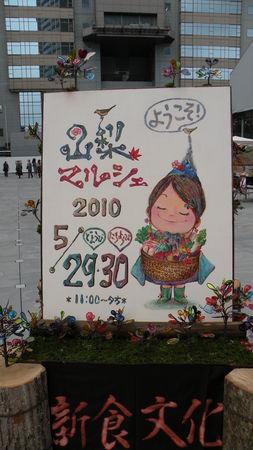Japon_2010_1_156